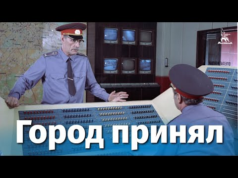 Город - Серия 3 (1080p HD)