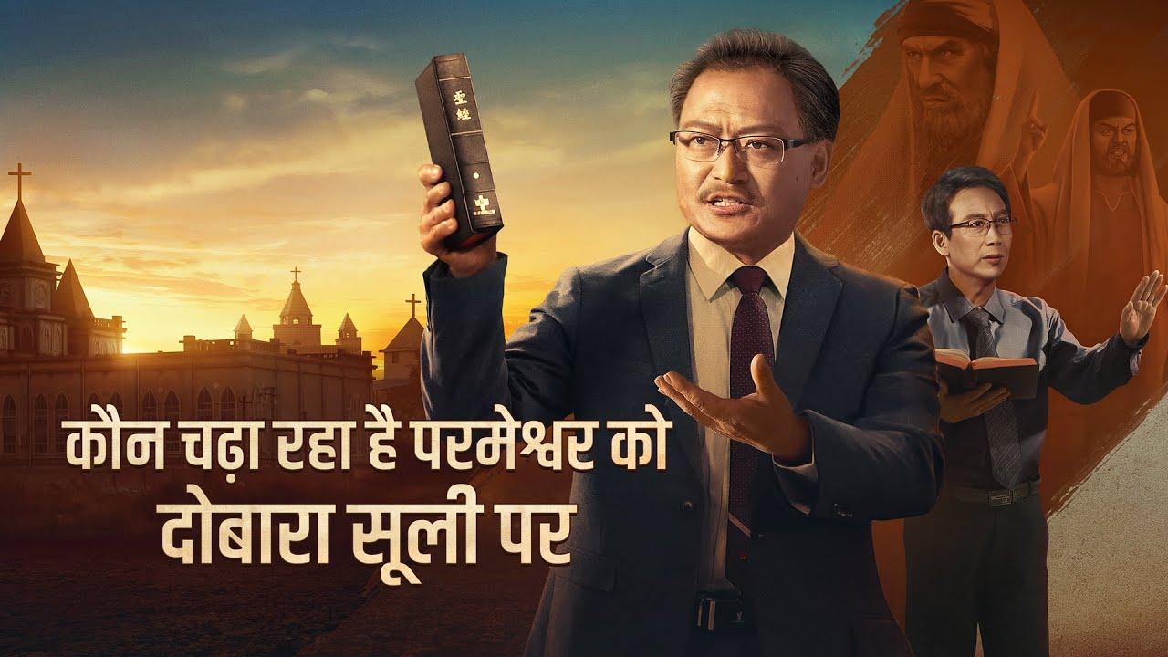 """Hindi Christian Movie Trailer """"कौन चढ़ा रहा है परमेश्वर को दोबारा सूली पर"""""""