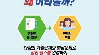 2019 우체국 계리직공무원 시험 준비방법 인강