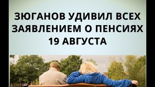 Зюганов удивил всех заявлением о пенсиях! 19 августа