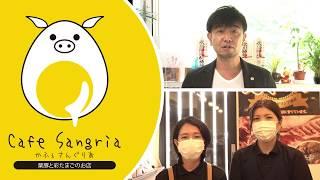 【公式】cafe sangria 栗豚