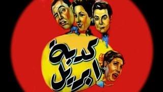 Kedbet April Movie - فيلم كدبة ابريل