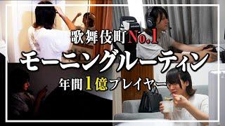 【年間1億ホスト】帝蓮のモーニングルーティーン【歌舞伎町No.1】