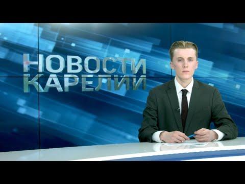 НОВОСТИ КАРЕЛИИ С ДАНИЛОМ ЧИНЕНОВЫМ | 09.04.2020