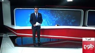 TOLOnews 10pm News 02 September 2016 /طلوع نیوز، خبر ساعت ده، ۱۲ سنبله ۱۳۹۵