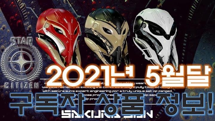 [구독자 소식] 2021년 5월달 구독자 아이템 정보