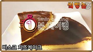 ★1분 베이킹★ 바스크 치즈케이크