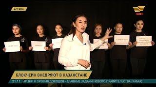 Блокчейн внедряют в Казахстане