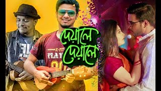 Deyale Deyale   Minar Rahman   Cover   Ananda Media BD   Bangla Song 2019