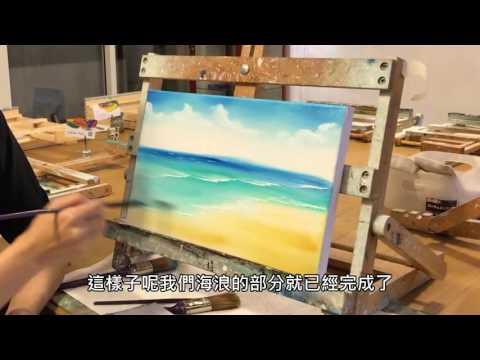 Painting Stage油畫教學— Summer Beach
