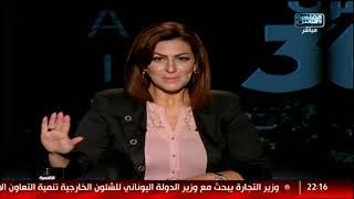 القاهرة 360 | مع أحمد سالم ودينا عبدالكريم الحلقة الكاملة 10 نوفمبر