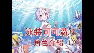 【聶寶】公主連結 泳裝活動免費角 泳裝可可蘿 角色介紹