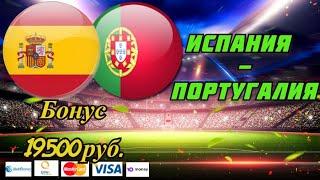 Испания Португалия Товарищеский матч 4 06 2021 Прогноз и Ставки на Футбол