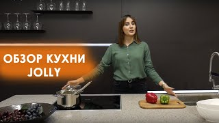 """Обзор кухни """"Jolly"""" в стиле модерн от компании Maestro Kitchen"""
