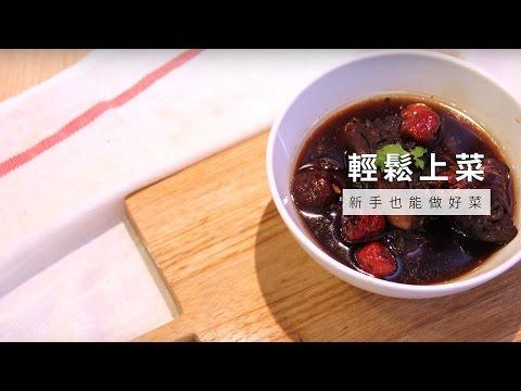 【電鍋】仙草燉雞湯,一鍋搞定電鍋料理!