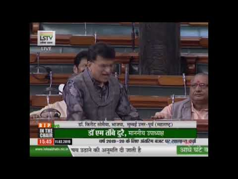 Dr.  Kirit Somaiya on General Discussion on the Interim Budget for 2019-20 in Lok Sabha : 11.02.2019
