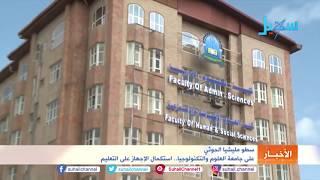تحميل فيديو سطو مليشيا الحوثي على جامعة العلوم والتكنولوجيا    استكمال الإجهاز على التعليم