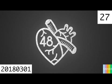 20180301 SNH48 Team SⅡ 第48区 27 迎新特别公演