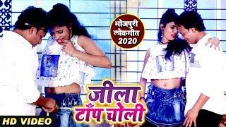 आगया #Rakesh Verma का नया सुपरहिट वीडियो सांग 2020 | Jila Top Choli | Bhojpuri Hit Song