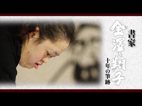 大本山 円覚寺 大方丈  金澤翔子 書展「心」開催のご案内  記念イベント1月16日席上揮毫