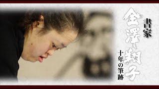 書家 金澤翔子 十年の筆跡