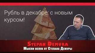 Степан Демура -  Декабрь готовится «метелить» рубль