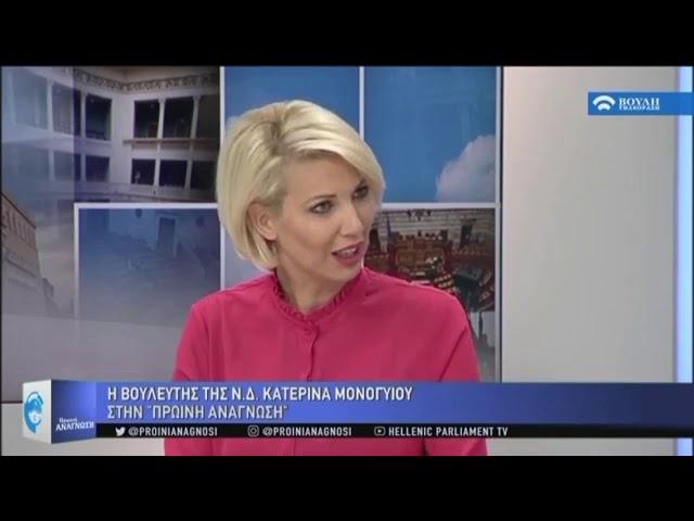 Η Κατερίνα Μονογυιού στην Πρωινή Ανάγνωση με την Κέλλυ Κοντογεώργη | VOULI TV