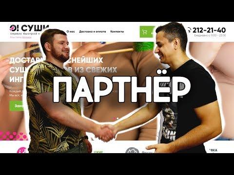 Первый Партнёр / Осуши Воронеж / Школа Сушиста