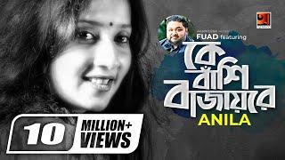 Ke Bashi Bajay Re || কে বাঁশী বাজায় রে || Anila || Fuad || New Bangla Song || Official Lyrical Video