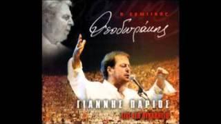 Giannis Parios - O Kaimos (live)