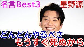 星野源の名言,星野源のポジティブになれる言葉Best3(歌手、ドラマ、ラジオ等で大活躍,新垣結衣と婚約)Gen Hoshino famous quotes