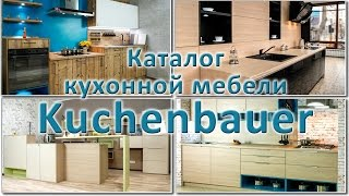 Видео каталог немецкой кухонной мебели Kuchenbauer. Кухни на заказ в Алматы(В данном видео представлена вторая часть нового каталога кухонной мебели Kuchenbauer - http://kuchenbauer.kz/katalog Хотите..., 2015-10-20T06:52:58.000Z)