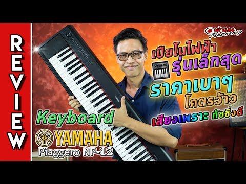 รีวิว 🎹 Yamaha Np12 61 Keys เปียโนไฟฟ้า รุ่นเล็กสุด ราคาเบาๆ โคตรว้าว  เสียงเพราะ ทัชชิ่งดี