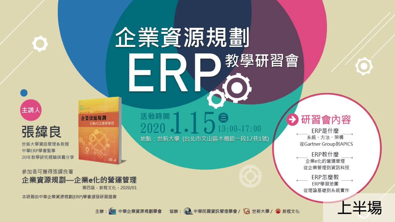 「企業資源規劃(ERP)教學研習會」上半場 - YouTube