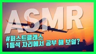 [집중력 높이는 소리] 비행기 1등석에서 공부할사람! 백색소음 ASMR ★ 공신 강성태
