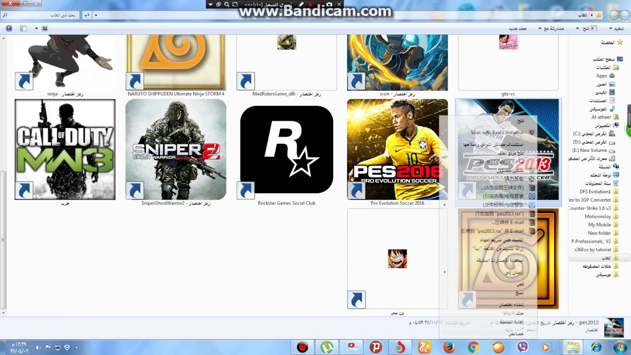 كيفية تشغيل لعبة 2013 Pes باقل كرت الشاشة على الاجهزة الضعيفة ادخل واحكم بنفسك