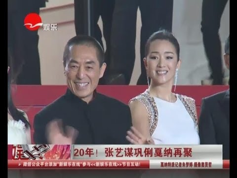 20年!  张艺谋Zhang Yimou巩俐Gong Li戛纳再聚