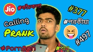 Jio Prank Call -Jio Po*n Banned | Bangla Prank Video | Bisakto Chele