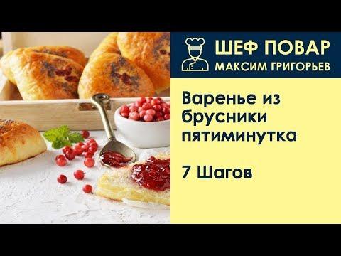 Варенье из брусники пятиминутка . Рецепт от шеф повара Максима Григорьева