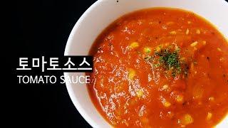 홈메이드 토마토소스 만들기 tomato sauce