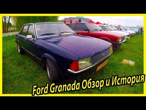 Ford Granada история модели и обзор. Американский ретро автомобиль 70-х годов.