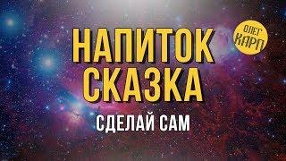 Напиток СКАЗКА. Улучшенная версия. // Олег Карп