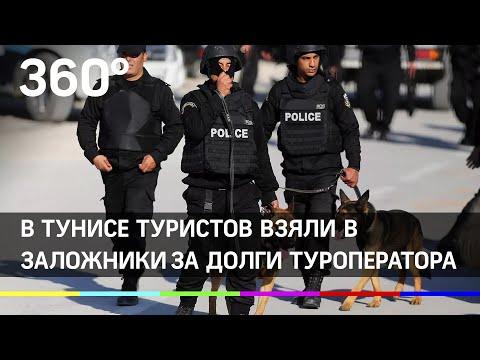 Туристов взяли в заложники в Тунисе