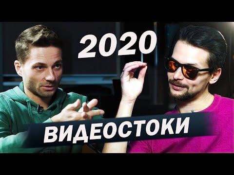 """Видеостоки 2020. Максим Парамонов - Видеоподкаст """"Багно Вопрос"""". Начинать или нет?"""