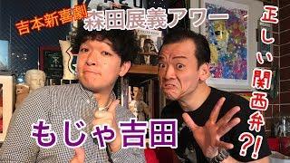 吉本新喜劇の森田展義が今回は 一年強ぶりに もじゃ吉田くんをゲストに...