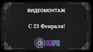 🎞 Видеомонтаж по материалам заказчика \