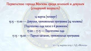 Первенство г.Москвы среди юношей и девушек, старший возраст 14.03.2019