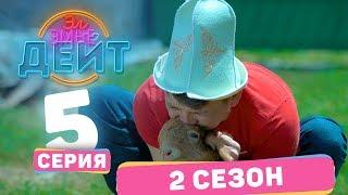 Эл Эмне Дейт? \ 2 сезон \ 5  выпуск
