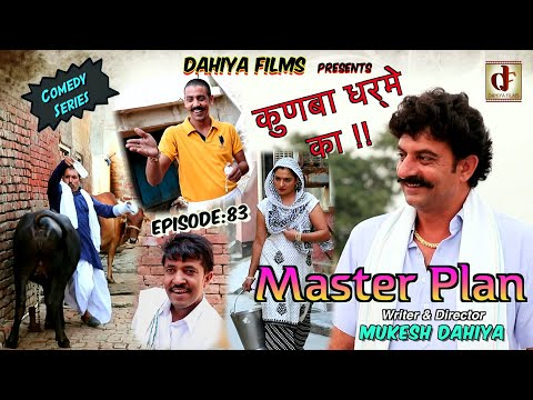 Episode: Master Plan  83 # KUNBA DHARME KA # Mukesh Dahiya # Superhit Comedy Series # DAHIYA FILMS