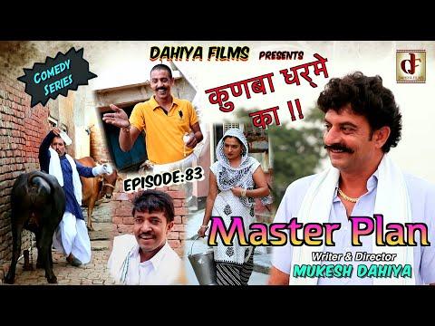 Episode: Master Plan  83 # KUNBA DHARME KA # Mukesh Dahiya # Superhit Comedy Series # DAHIYA FILMS